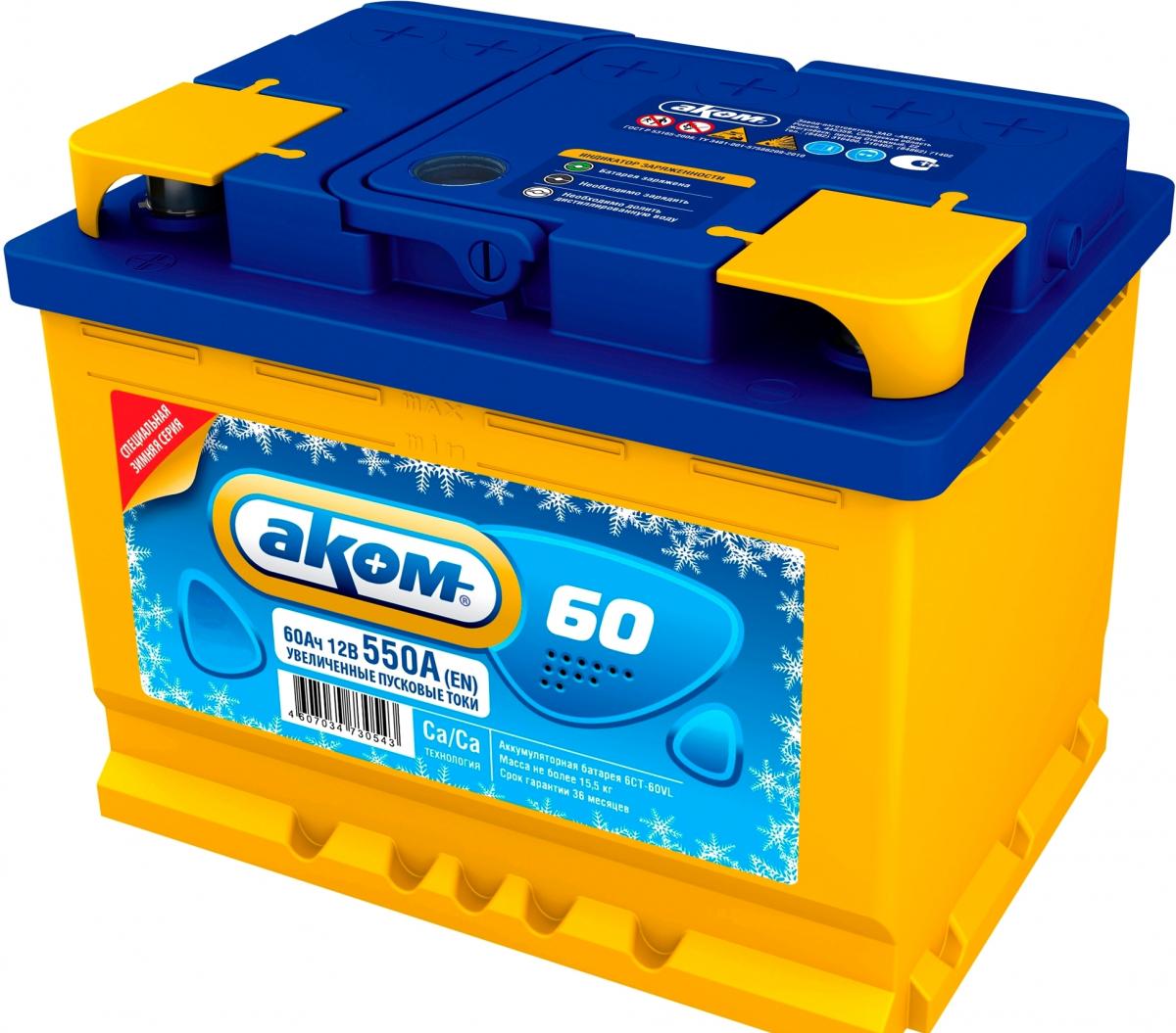 АКОМ 60Ah 550A L+ зимняя серия