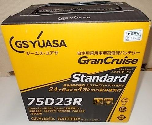 GS-YUASA GST 75D23R 65Ah 530A